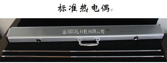 二等标准铂铑10-铂热电偶